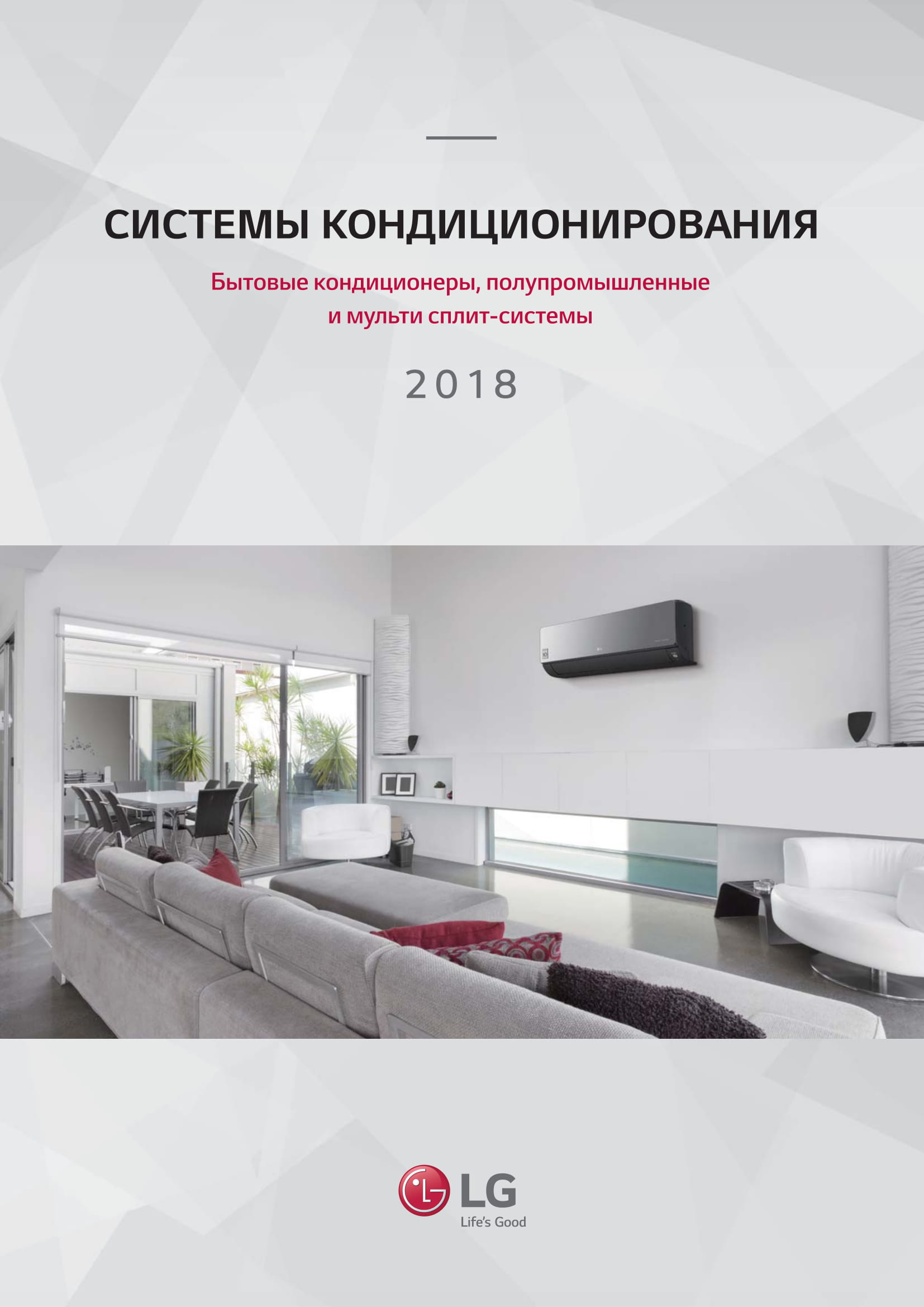 Каталог 2018