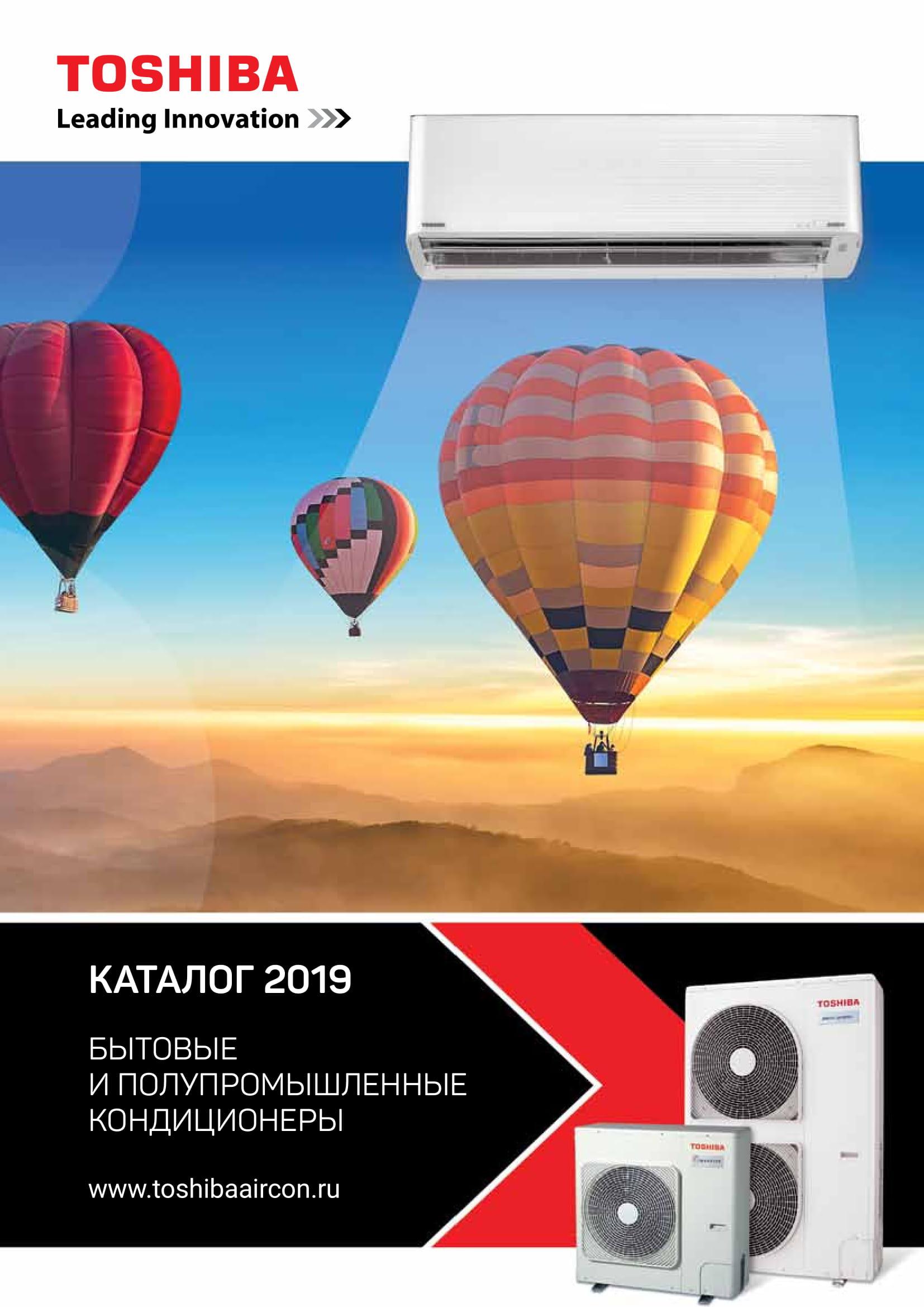Каталог - 2019: Бытовые и полупром. кондиционеры Toshiba