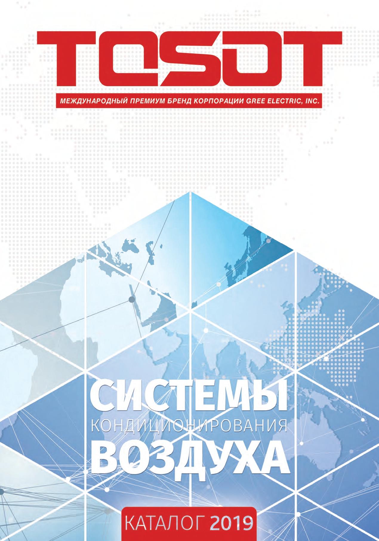 Каталог кондиционерыTosot 2019